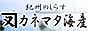 紀州和歌山特産釜あげしらすのカネマタ海産です。